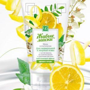 maska-s-pastoj-limona-ekstraktom-akacii-i-efirnymi-maslami