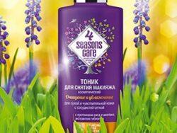 tonik-dlya-snyatiya-makiyazha-4-sezona