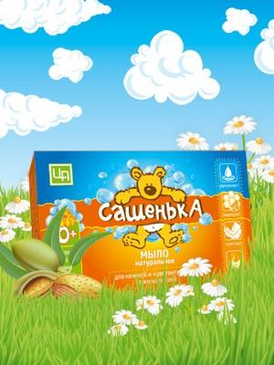 sashenka-mylo-kosmeticheskoe-detskoe-gipoallergennoe