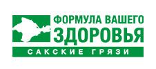 ФОРМУЛА ЗДОРОВЬЯ - САКСКИЕ ГРЯЗИ - Симферополь