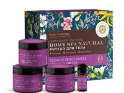SPA-набор уход за телом Flower Tenderness / Нежность цветов